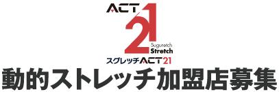 スグレッチACT21動的ストレッチ加盟店募集