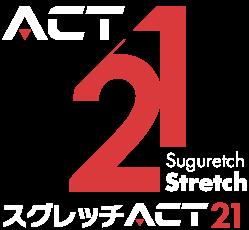 スグレッチACT21